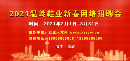 2021温岭鞋业新春网络招聘会
