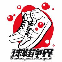 合肥球鞋净界洗涤服务有限公司
