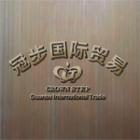 温州市冠步国际贸易有限公司