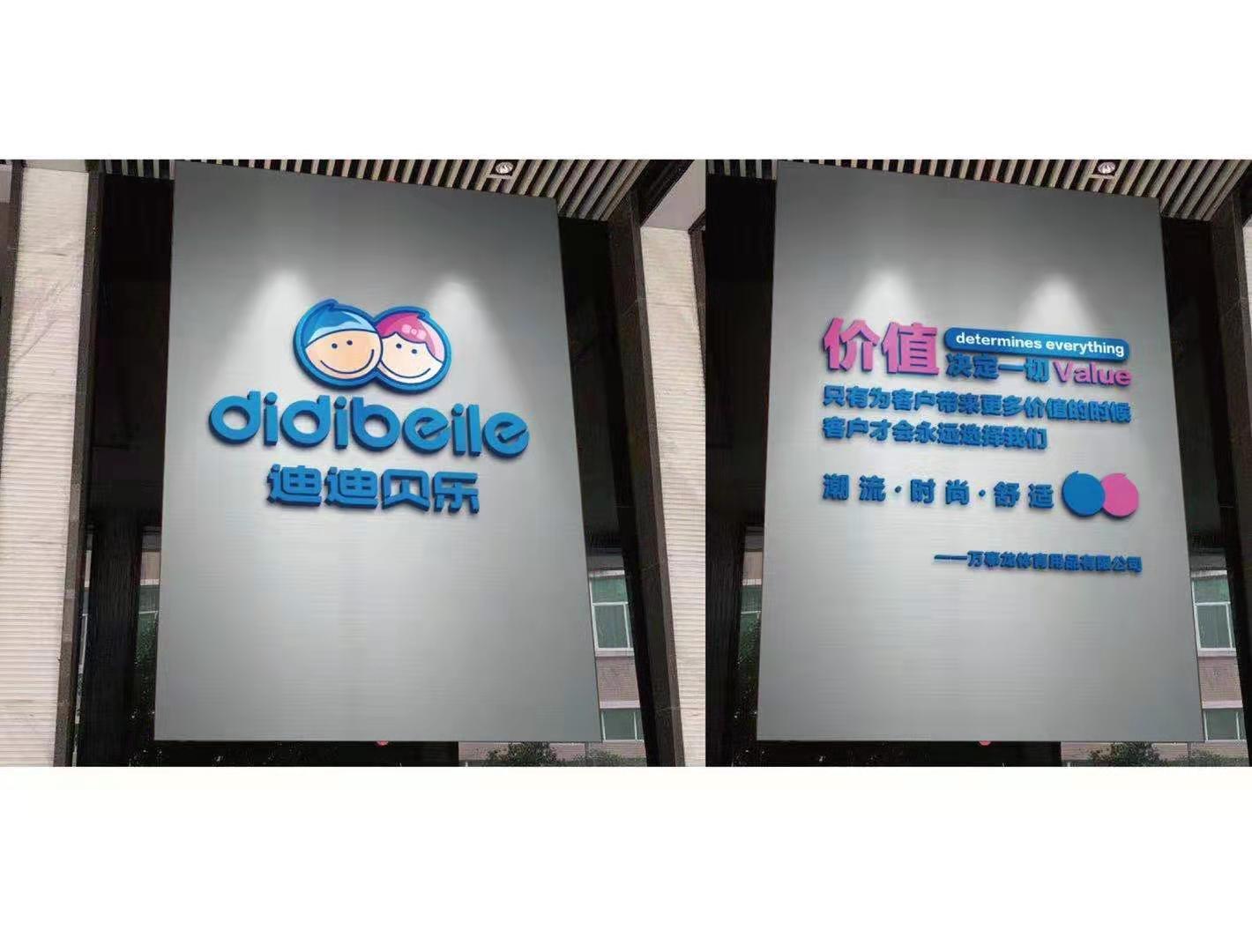 杭州迪迪贝乐儿童用品有限公司