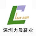 深圳力晨鞋业有限公司