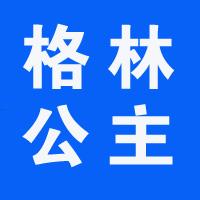 台州格林公主鞋业有限公司