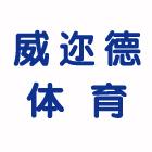 台州威迩徳体育用品有限公司(原德尔惠鞋业)